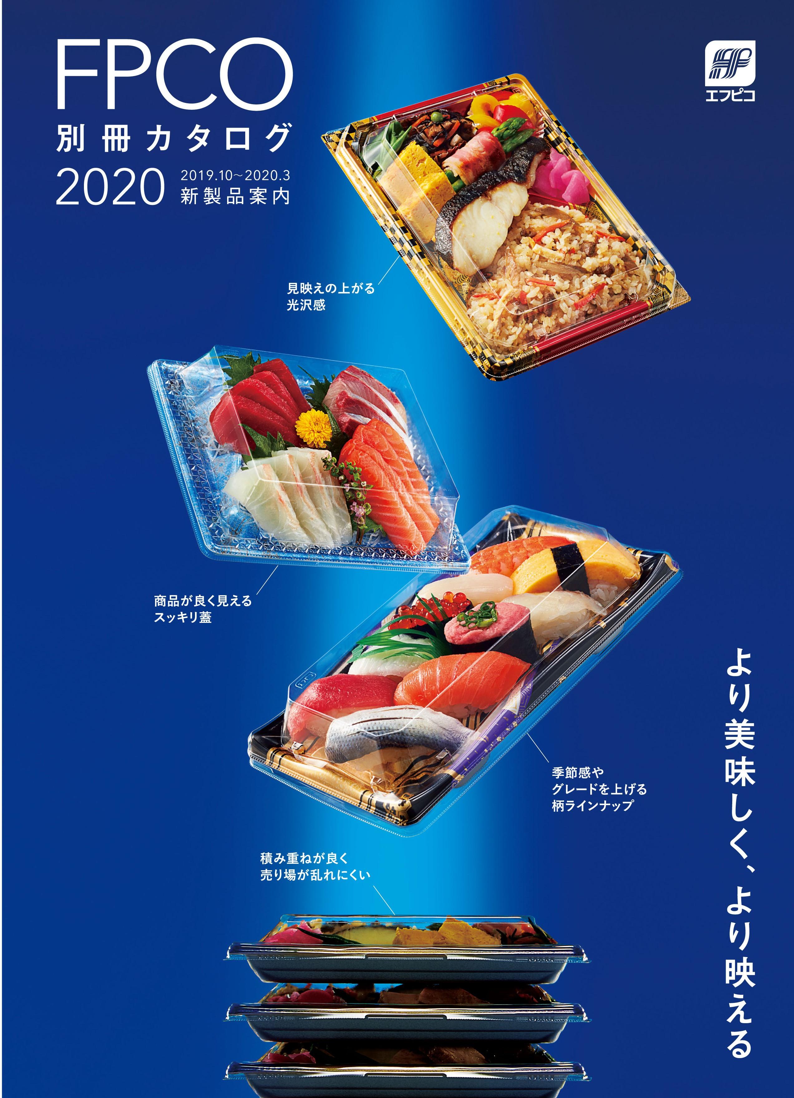 【製品カタログ】別冊カタログ2020