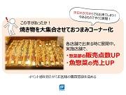【惣菜】この手があったか!焼き物大集合でおつまみコーナー化.jpg