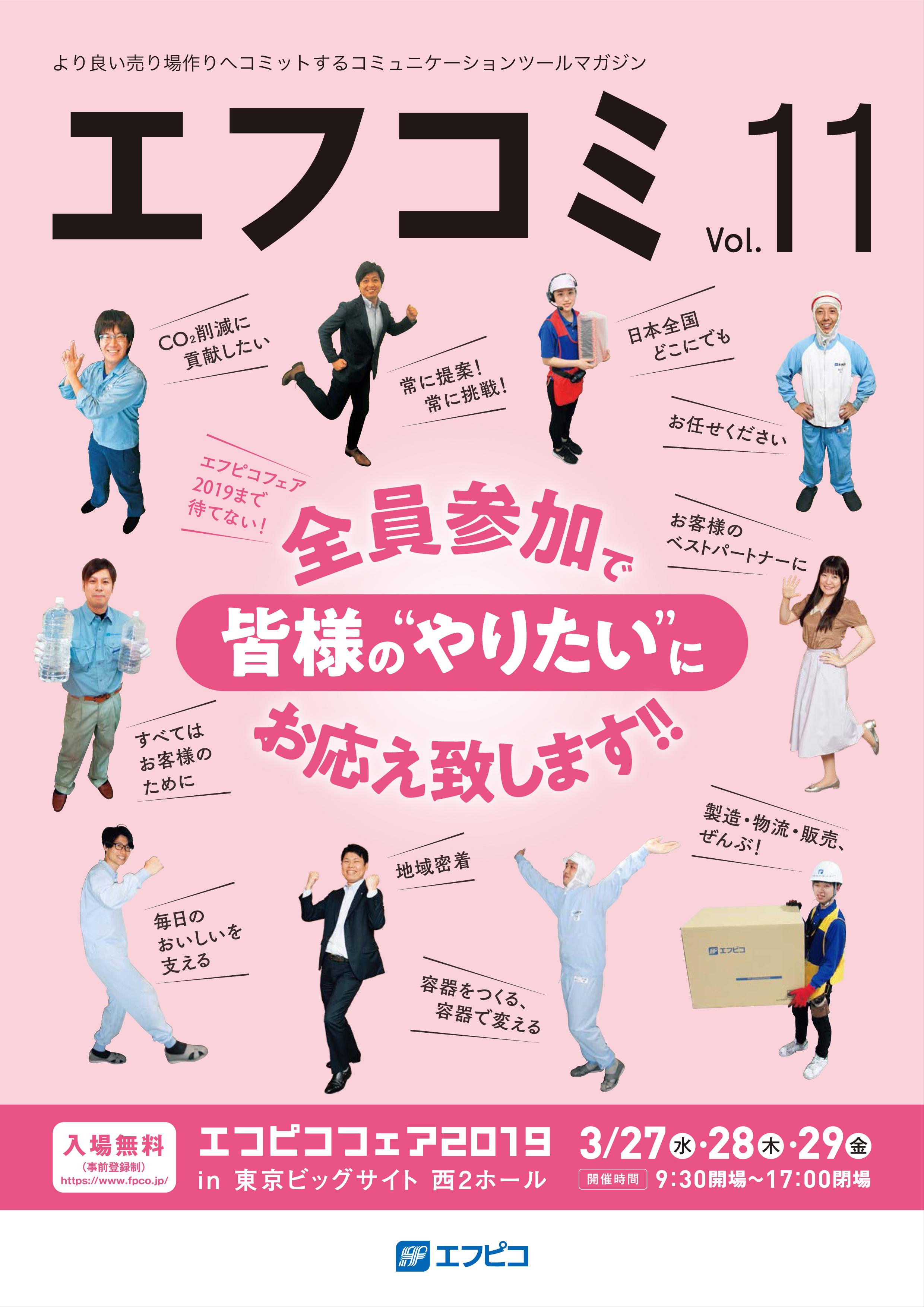 エフコミ11号(表紙).jpg