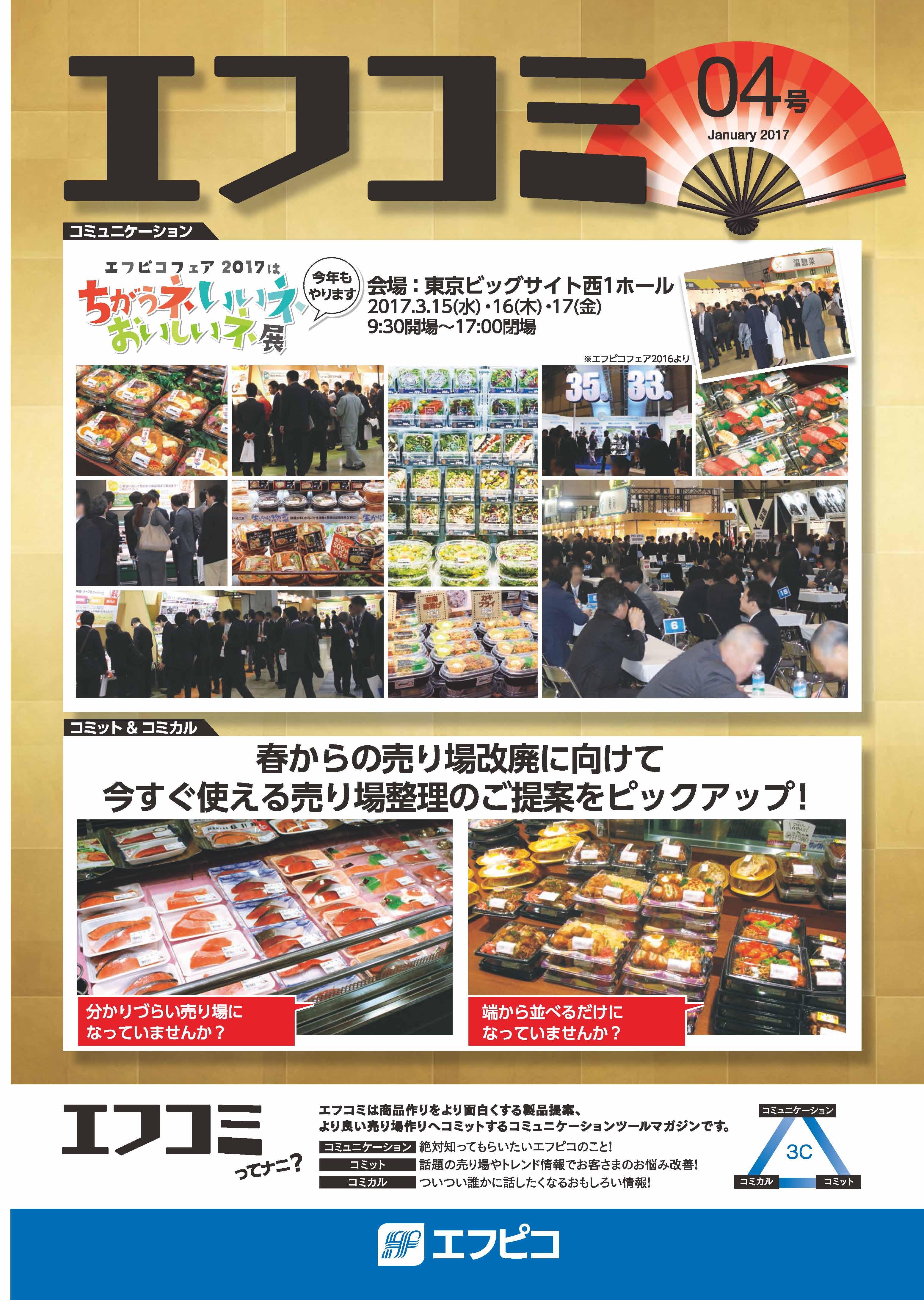 【製品カタログ】エフコミ4号を掲載しました!