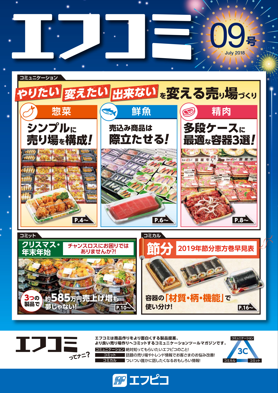 【製品カタログ】エフコミ9号