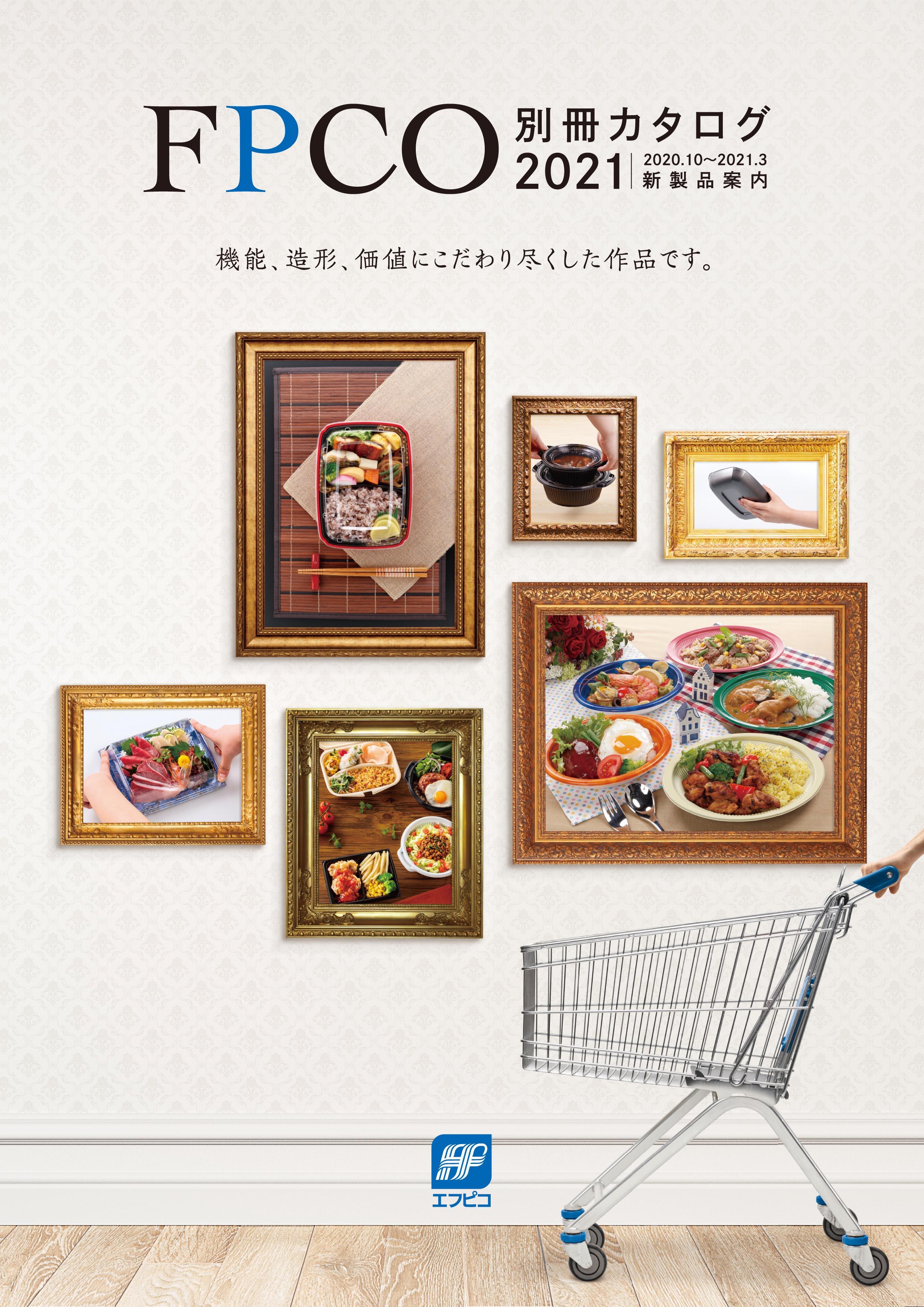 【製品カタログ】別冊カタログ2021