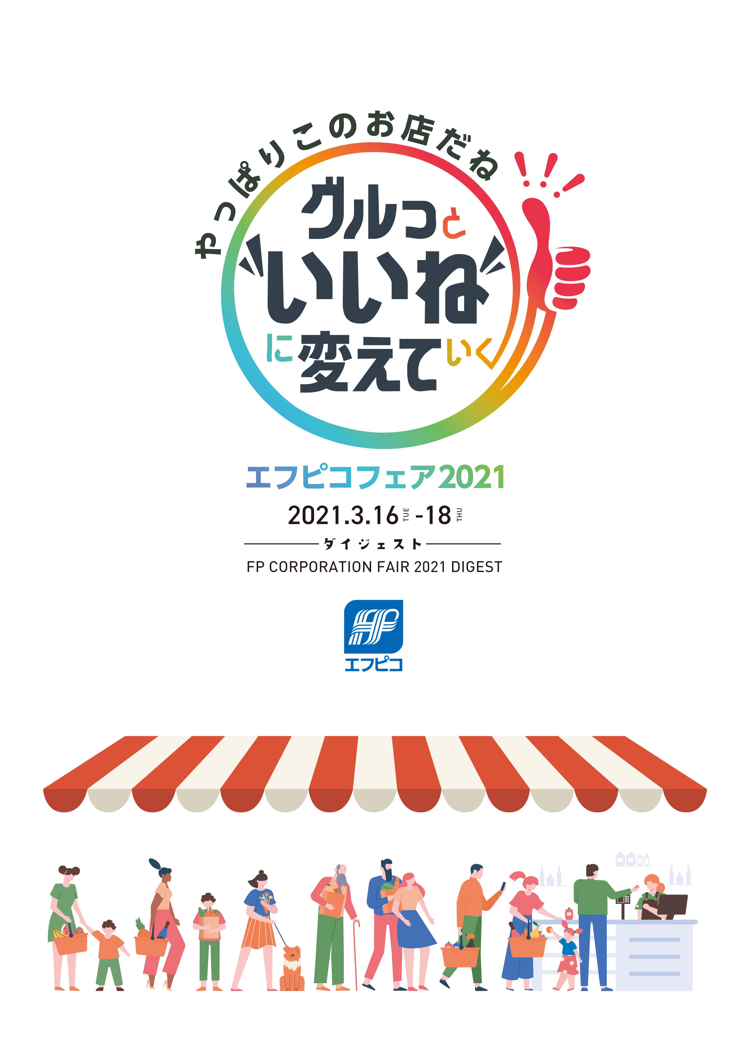 【製品カタログ】エフピコフェア2021ダイジェスト