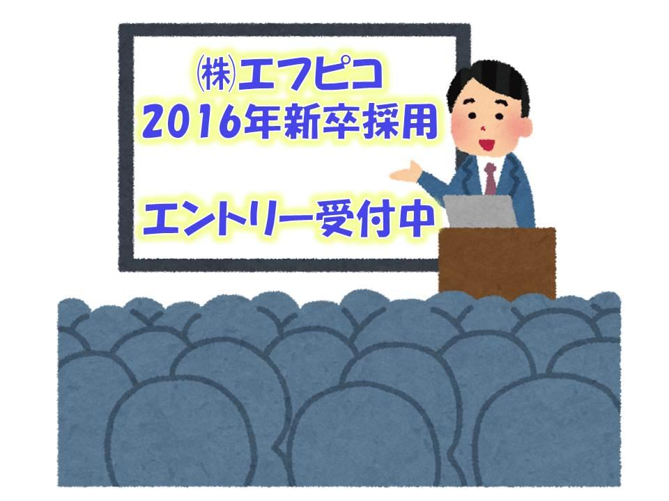 ★★2016年新卒採用について★★