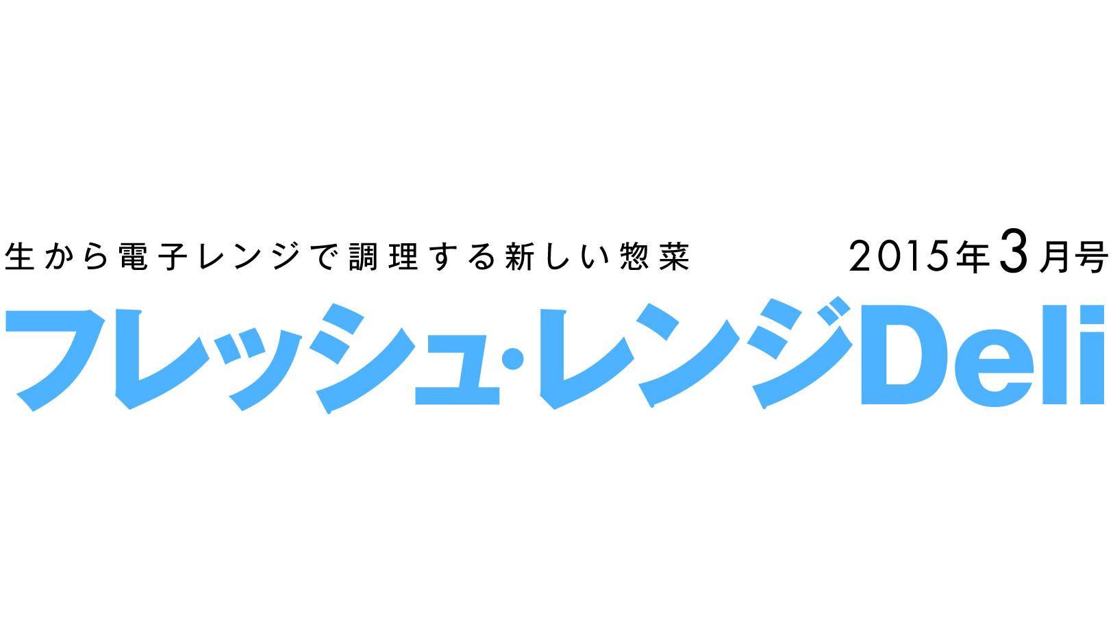 フレッシュ・レンジDeli3月号を公開しました。