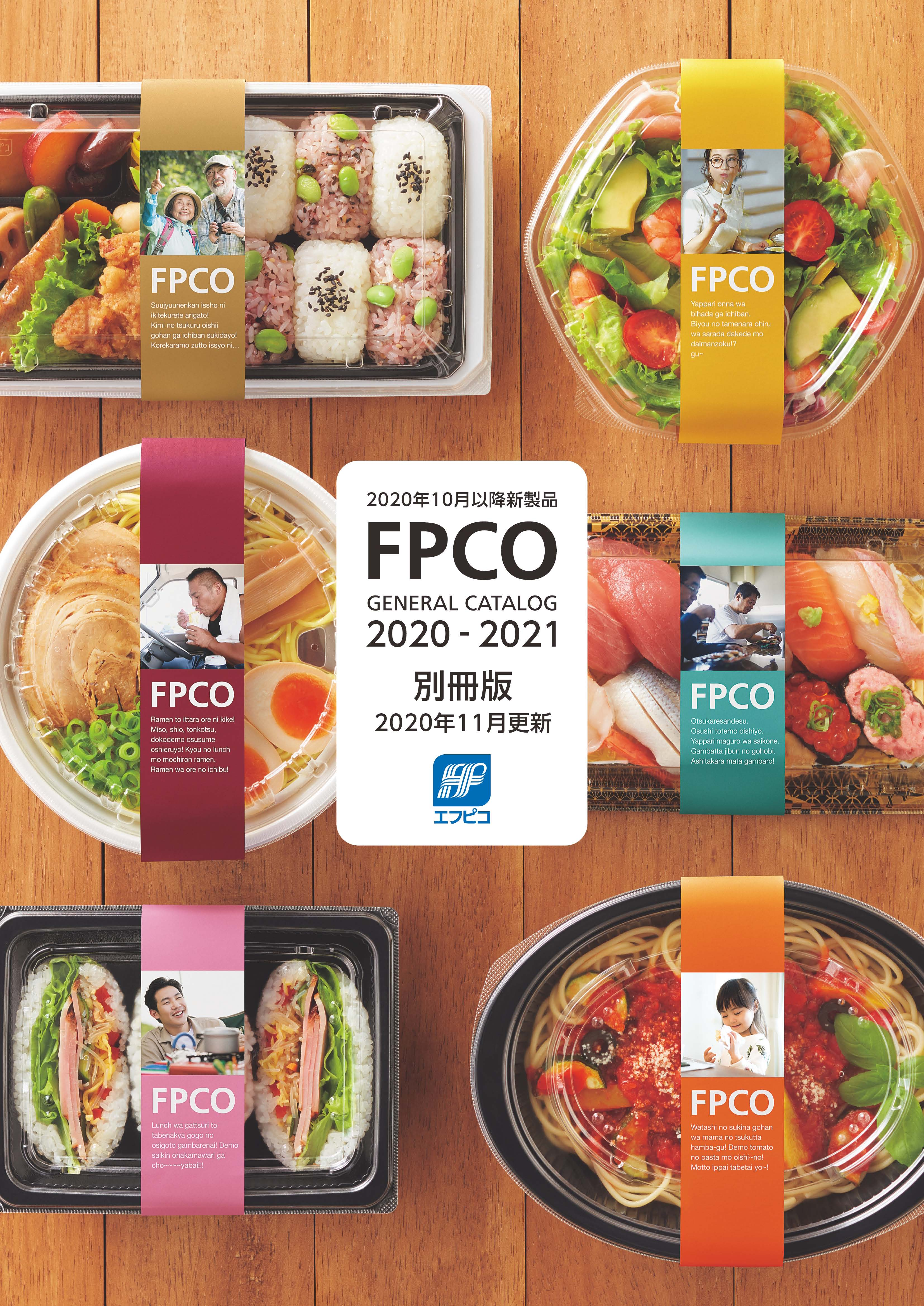 【製品カタログ】2020-2021別冊カタログ(11月追加)