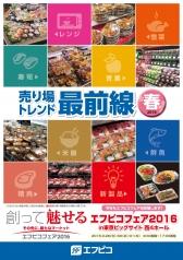 売り場最前線春_ページ_01.jpg
