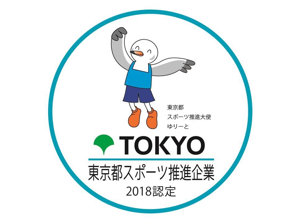 2018年11月東京都スポーツ推進企業認定