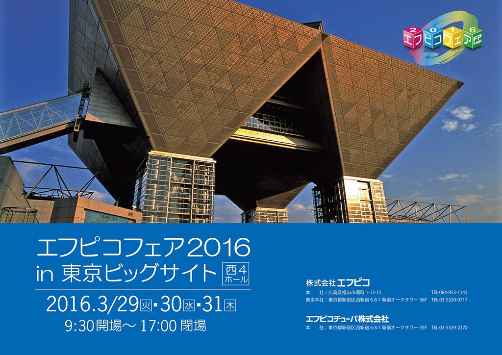 「エフピコフェア2016」を開催致します!