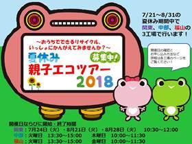 夏休み親子エコツアー2018