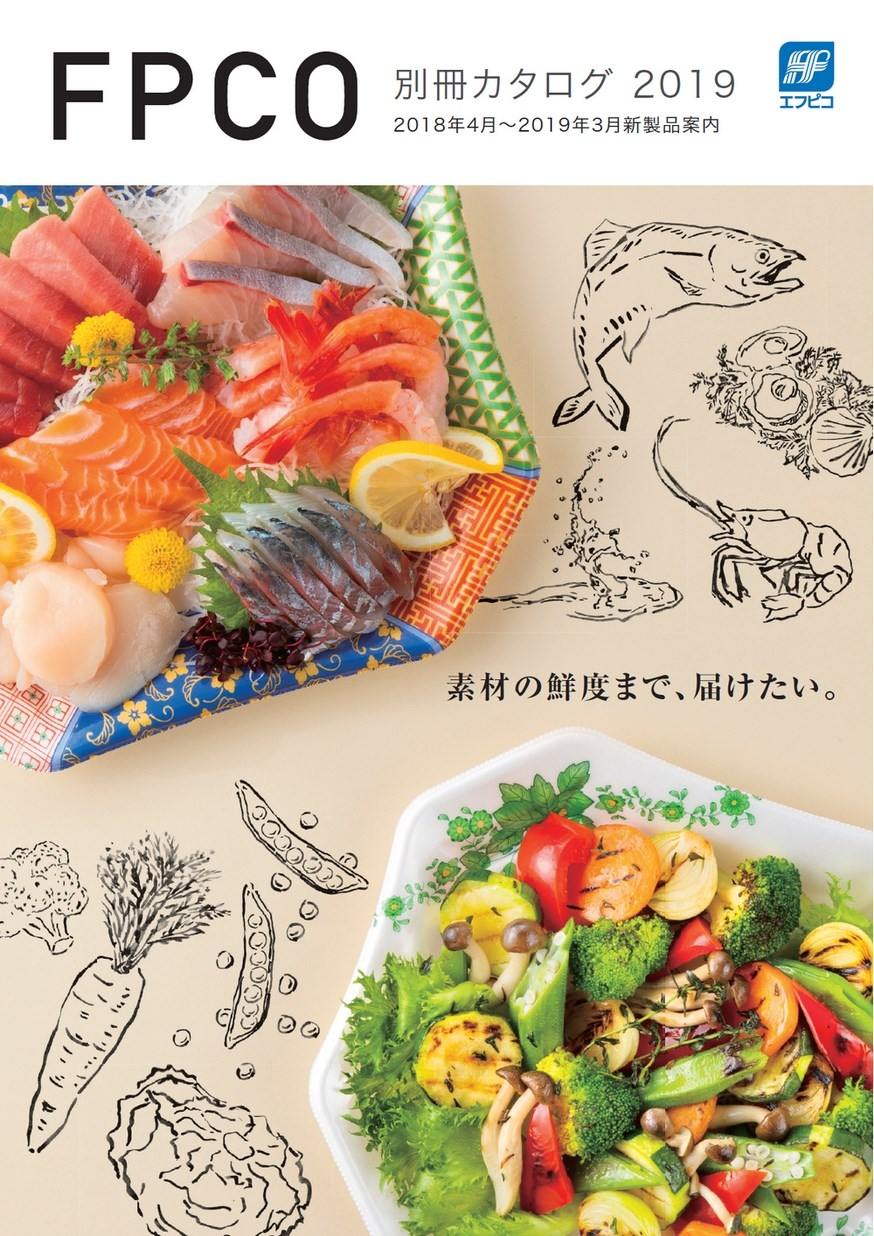 【製品カタログ】別冊カタログ2019