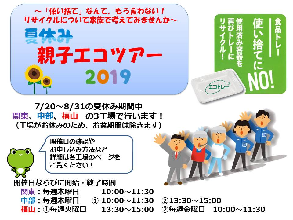 夏休み親子エコツアー2019を開催します!