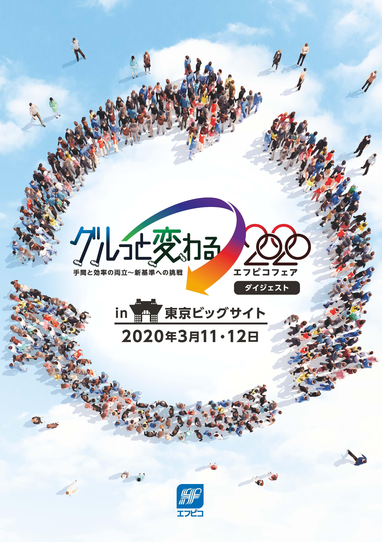 【製品カタログ】エフピコフェア2020ダイジェスト