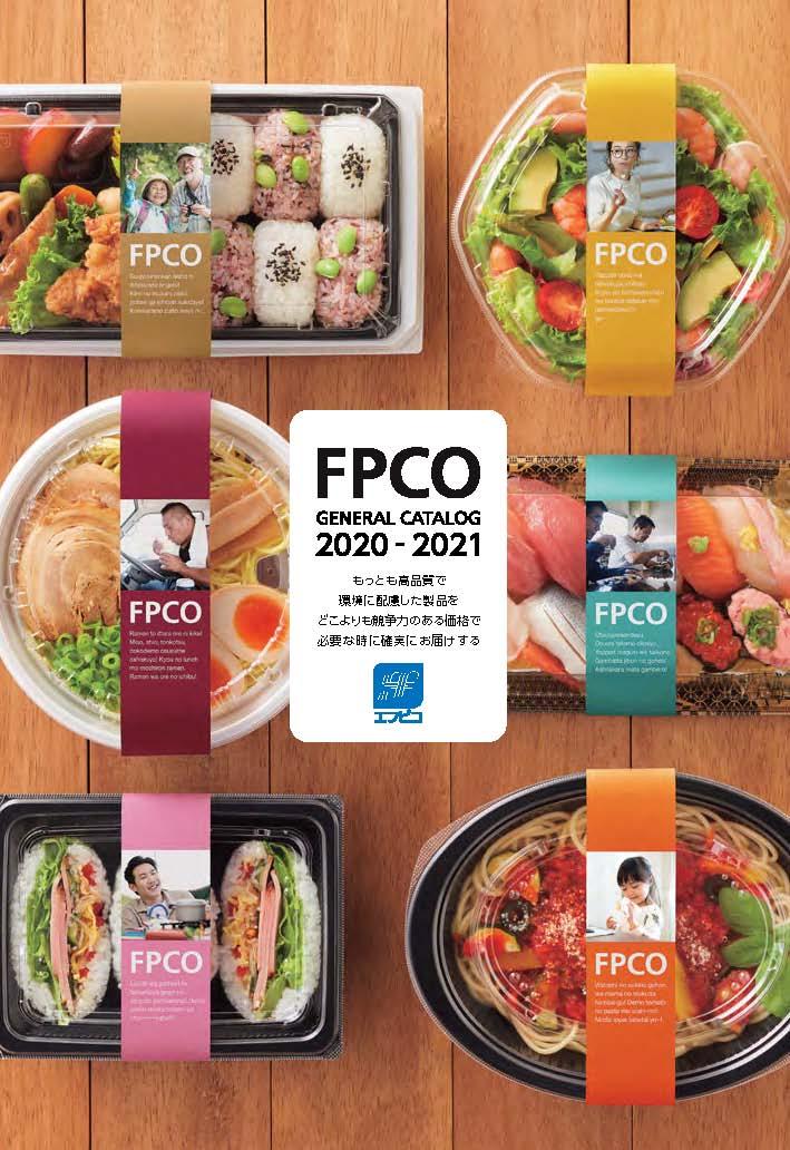 【製品カタログ】2020-2021 総合カタログ
