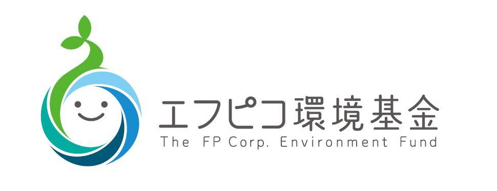 エフピコ環境基金  助成案件募集を開始しました