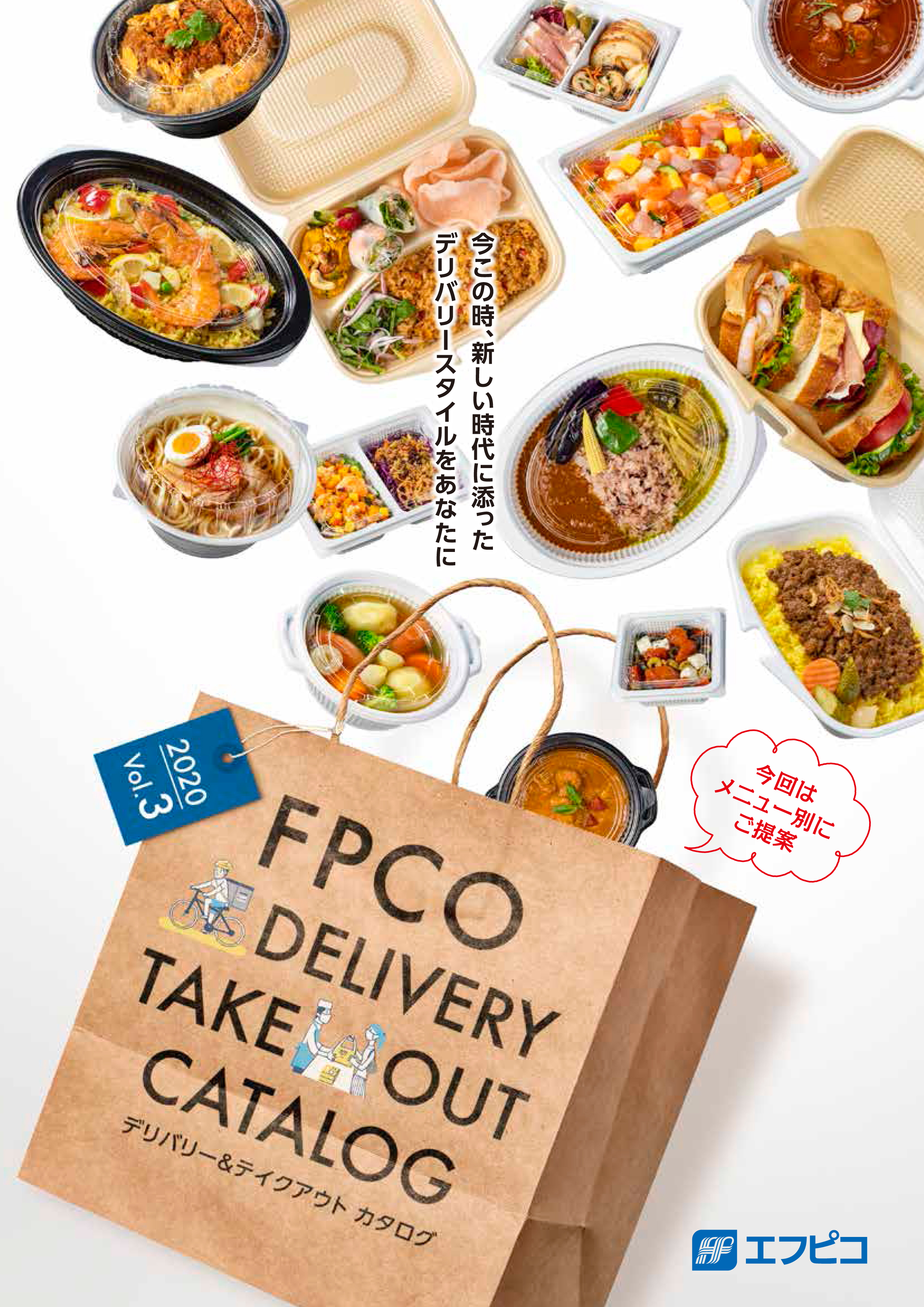 Delivery/To-Go Catalog Vol.3