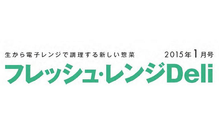 フレッシュ・レンジDeli1月号を公開しました。