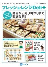 copy_【製本印刷用】フレデリ6月号_ページ_01.jpg