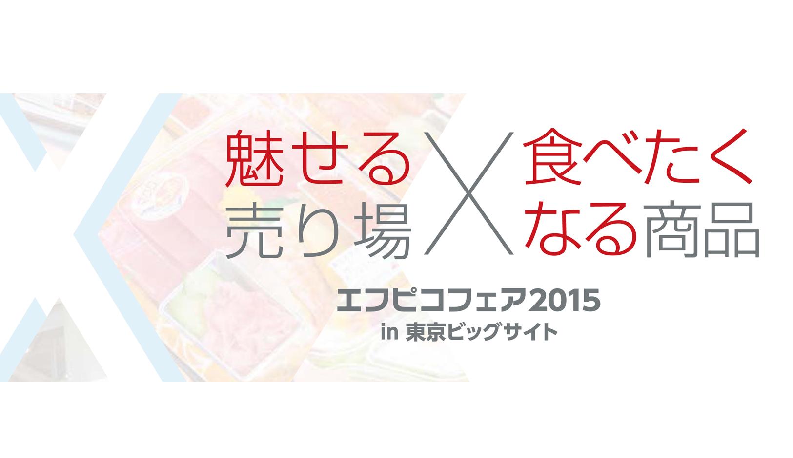 エフピコフェア2015ダイジェストを公開しました。