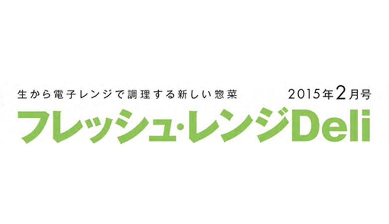 フレッシュ・レンジDeli2月号を公開しました。
