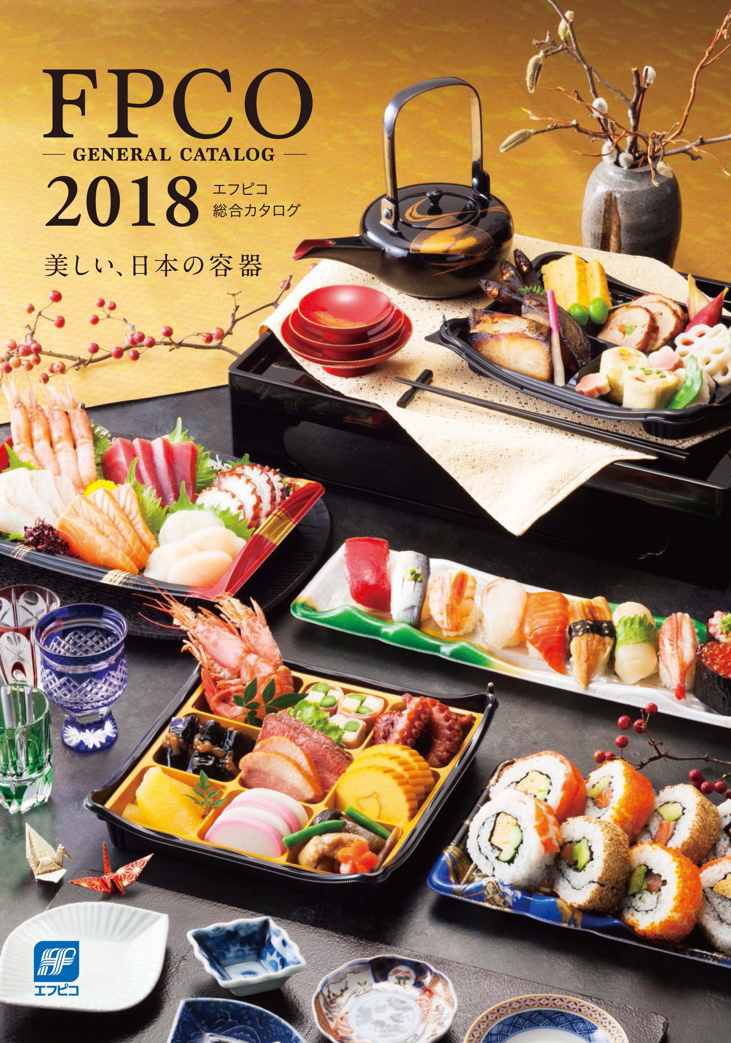 【製品カタログ】総合カタログ2018