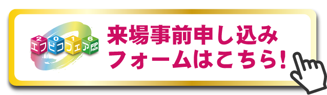 エフピコフェア2016来場事前登録はこちら!