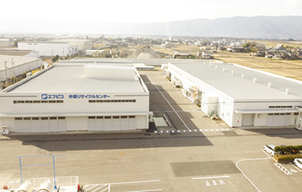 中部リサイクル工場
