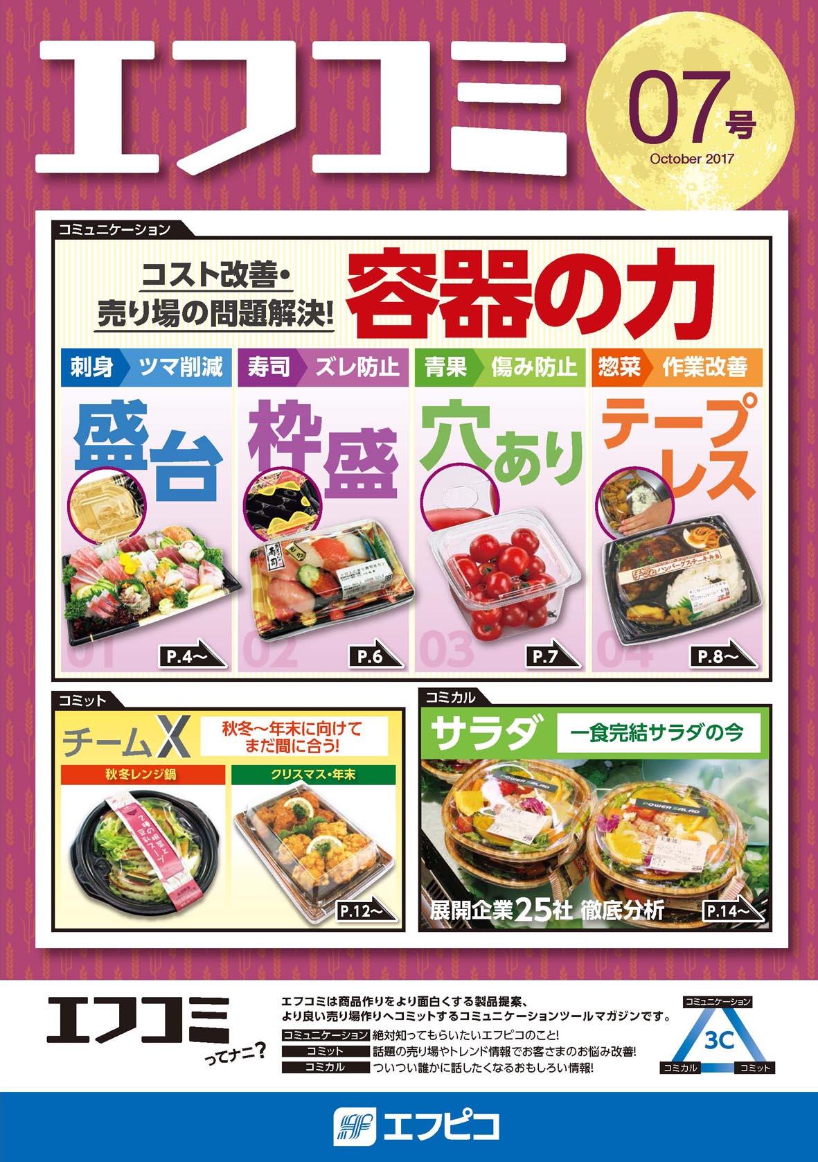 【製品カタログ】エフコミ7号