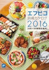 【製品カタログ】別冊カタログ2016を掲載しました!