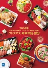 【製品カタログ】2016年クリスマス・年末年始・節分がこの一冊に!