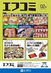 【製品カタログ】エフコミ2号を掲示しました!