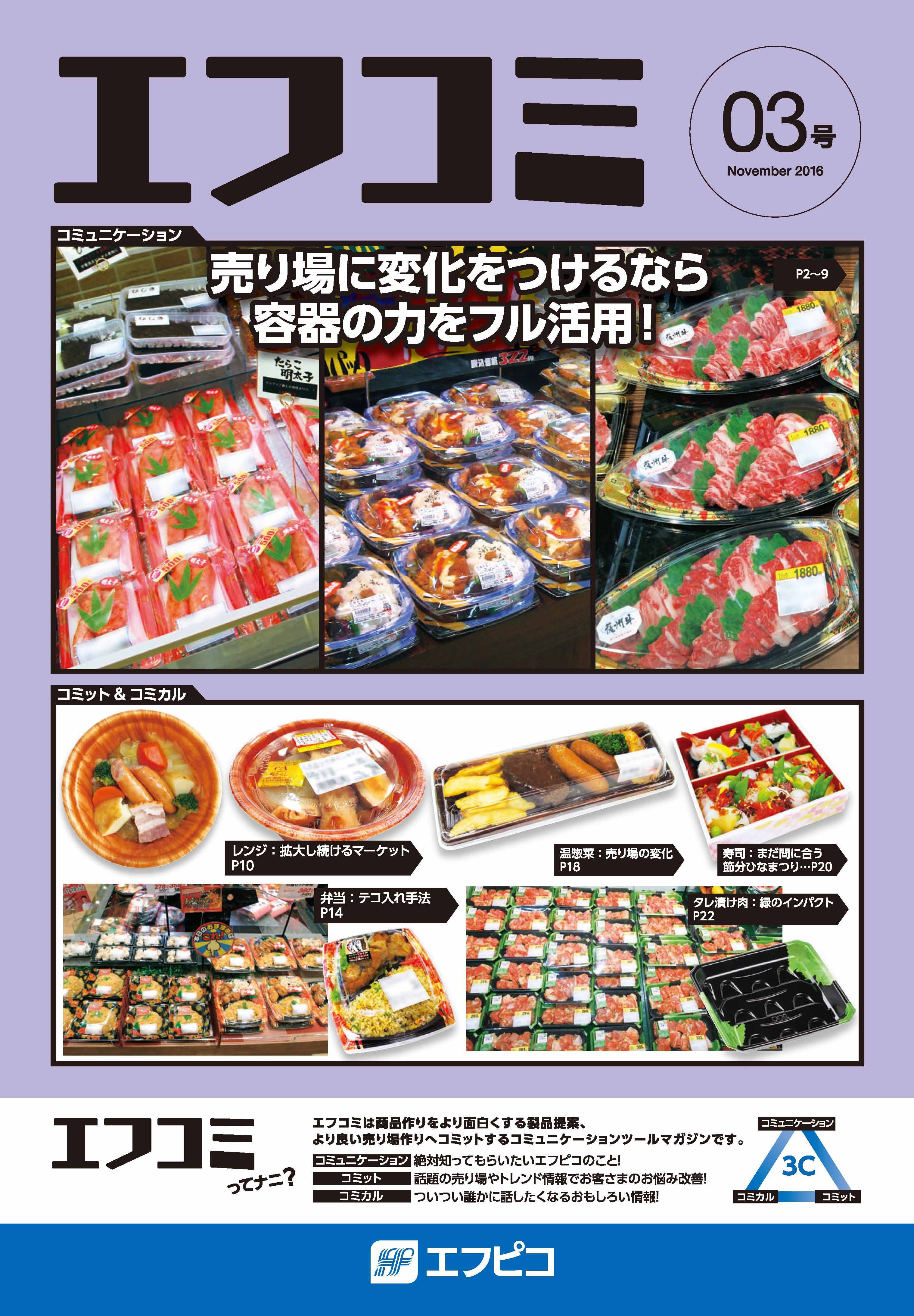 【製品カタログ】エフコミ3号を掲載しました!