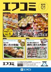 【製品カタログ】エフコミ創刊号を掲示しました!