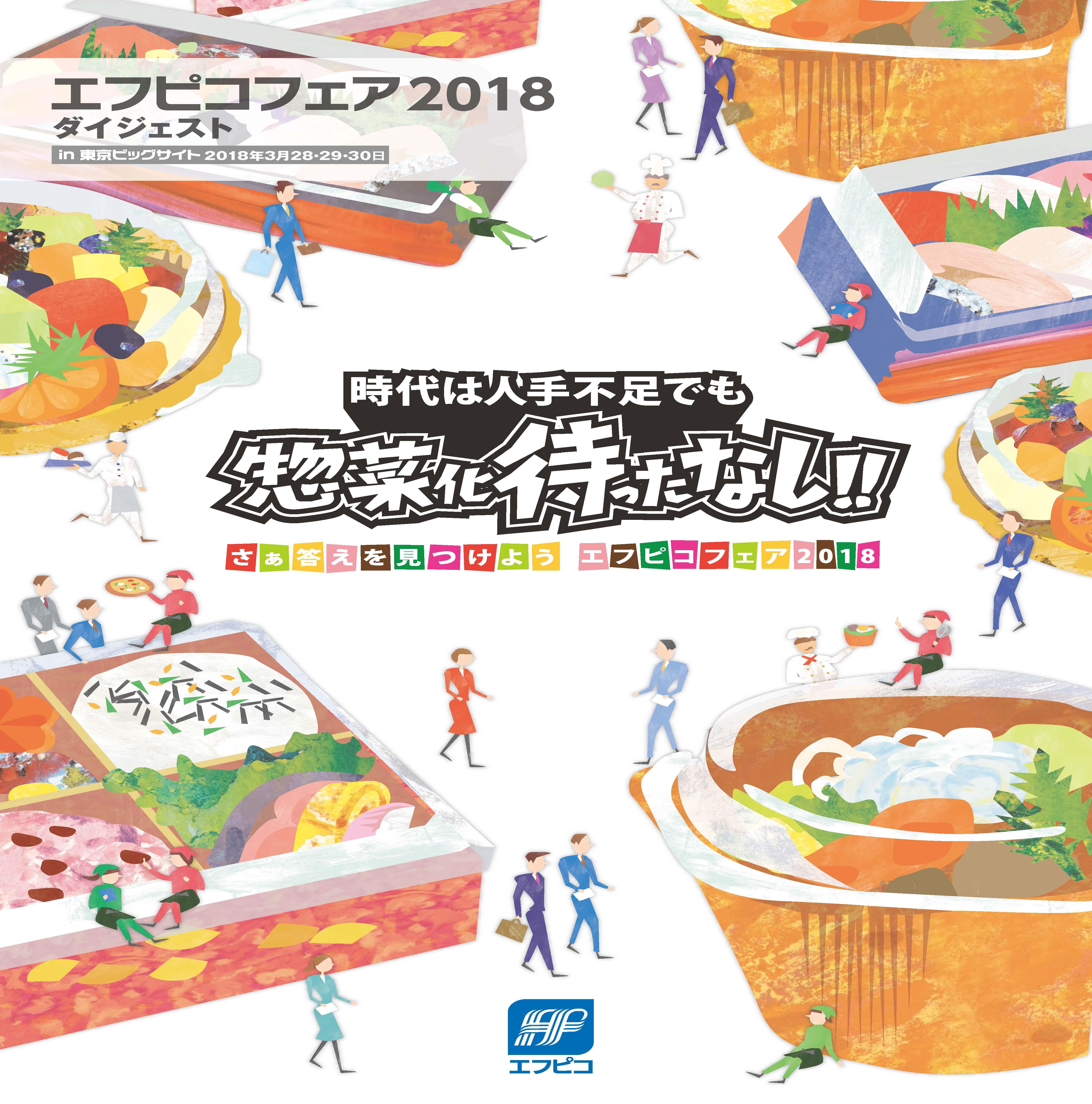 【製品カタログ】エフピコフェア2018ダイジェスト