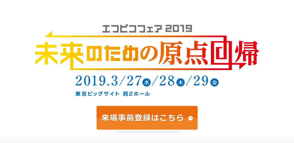 エフピコフェア2018