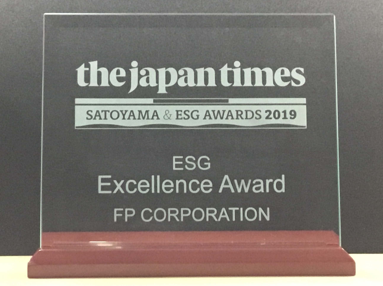 「The Japan Times Satoyama & ESGアワード2019」ESG部門優秀賞に選ばれました!